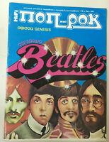 BEATLES COVER GREEK MAGAZINE POP & ROCK Tribute,Bob Dylan 1978 Rare Issue no 7