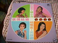 a941981 Teresa Teng and others Satellite  Lp 鄧麗君 玫瑰姑娘