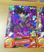 Dragon Ball Heroes Promo GDPJ-22