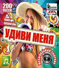 УДИВИ МЕНЯ музыкальный сборник, MP3