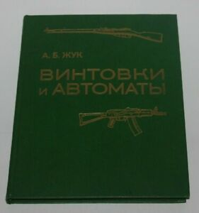 Ussr book directory rifle machine gun small arms weapon  catalog vintage