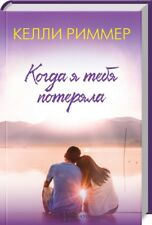 In Russian book - Когда я тебя потеряла - Келли Риммер K. Rimmer When I lost you