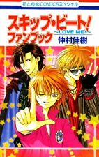 Skip Beat Fan book Love me (Hana to Yume Comics Special) used F/S Japan A188