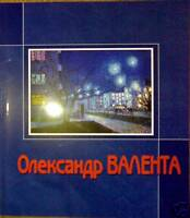 Ukrainian artist Valenta O. Reminiscences, articles, painting