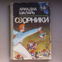 Moldovian Adventures Illustrated Story Tale Moldova Kid Child Russian Book 1987