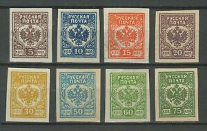 Russia classic stamps 1919  ☀ Civil War White North Army set ☀ MNH **