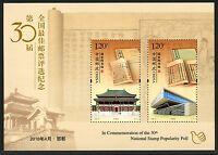 China PRC 2010 Block 169 Wahl der Schönsten Briefmarke 30th Best Stamp 2009 MNH