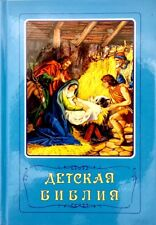 RUSSIAN Bible full-colored children kids Bible story Детская Библия