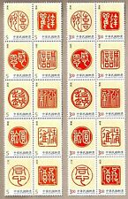 China Taiwan 2016 Personal Greeting Stamps - The Midas Touch 點石成金