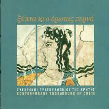 Contemporaine Trobadours Of Crète CD Gr. Import G172
