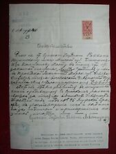 JUDAICA JEWISH  Russia Rabbi Document 1900 Sumy
