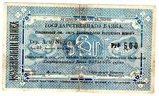 Armenie ARMENIA BILLET 500 RUBLES ROUBLES 1919 P7 RARE  BON ETAT