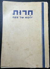 VR - JUDAICA YOUTH MOVEMENT TEL-AVIV PASSOVER ANTHOLOGY BOOK /NOT HAGGADAH 1935