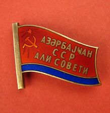 Azerbaijan Supreme Soviet Badge Azeri GOVERNMENT 1970s Medal #347 Moscow Mint A+