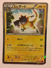 Pokemon Carte / Card Heliolisk Rare Holo 029/088 R XY4 1ED