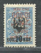 Russia✔️Offices in Turkey. Wrangel issue. Sc. 327a. MNHOG. CV$ 10+