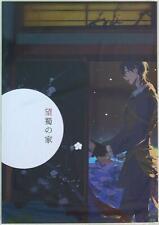 Doujinshi Rice paddle small fish (Emu Saotome) Boshoku of house (Touken Ranb...