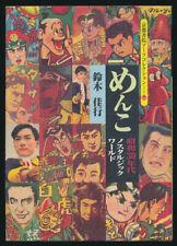 Menko Nostalgic Japanese 255p Book Baseball Sadaharu Oh Sumo Superman Manga Card