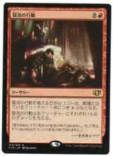 MTG Japanese Blasphemous Act Commander 2014 NM