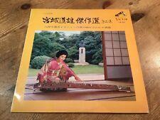 10 pouces Victor lr-521 宮城道雄 傑作選 第二集 Michio Miyagi Traditional Koto minimale zen