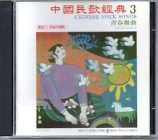 Chinese Folk Songs 3 - Youth Dance CD Mint Folk China World