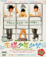 Hanazakarino Kimitachihe - Taiwan Drama (5 DVD TV Series 花樣少年少女) English Sub -