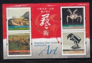 HONG KONG Art JOINT ISSUE WITH FRANCE MNH souvenir sheet