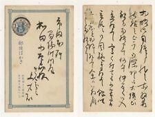 "JAPON / JAPAN - ""TOKYO SHIBA"" cancel on 1S blue Postal Card t.2 Ascher #12.II"