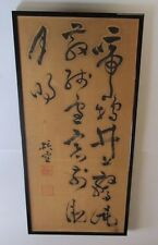 LARGE ANTIQUE SCROLL PAINTING FINE CHINESE POEM SCHOLAR QING PERIOD OLD ASIAN
