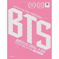 BTS Bangtan Boys MAP OF THE SOUL: PERSONA PIANO SCORE (EASY/ORIGINAL) +Free Gift