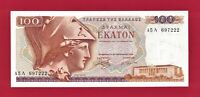 "100 DRACHMAI 1978 UNC NOTE P-200a, Matching ""Λ"" Litho @ LOWER BACK with Prefix Λ"