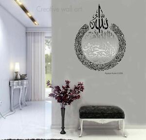 Ayatul Kursi Islamic Wall Stickers Islamic Calligraphy Decal Murals Islamic Art