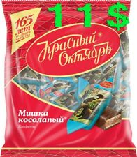 """Traditional Russian chocolate candies """" Mishka Kosolapij """"  factory Red October"""
