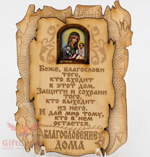 Неувядаемый Цвет Russian Orthodox Wooden Icon Magnet Prayer Благословение Дома