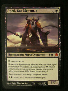MTG Theros EREBOS, GOD OF THE DEAD RUSSIAN Magic the Gathering ***SEE PICS AUC