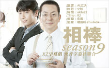 Japanese Drama No English subtitle Aibo season 9 相棒 season 9(高画質11枚)