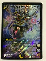 Duel Masters DM 38 Super Rare S5/S5 Ballcadeias Overlord of Demons Japanese