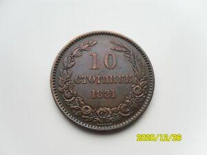 BULGARIA - 10 STOTINKI 1881