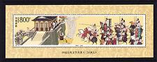 P.R.CHINA 1998 SC # 2893 THE ROMANCE OF THE THREE KINGDOMS  S/S  MNH....