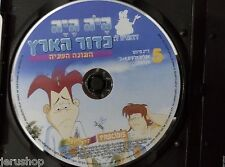 1 New DVD CD Once Upon Kids Cartoon Children's Movie film היה היה in Hebrew