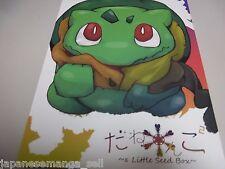 Doujinshi POKEMON Bulbasaur (B5 32pages) DANENKO a little seed box furry kemono