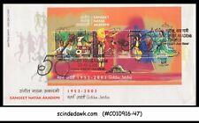 INDIA - 2003 GOLDEN JUB. SANGEET NATAK (MUSIC & DRAMA ACADEMY) M/S FDC-SCARCE!