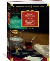 Пастернак: Доктор Живаго и другая проза Большие книги RUSSIAN BOOK