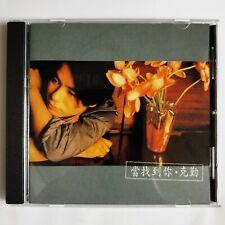 Hacken Lee 李克勤 當找到你 CD Hong Kong POP Taiwan