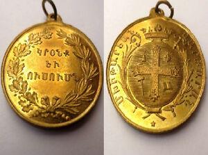 1900 Ottoman Turkey ARMENIAN Mkhitarists School MEDAL Mekhitarist Medallion RARE