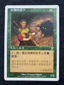 MTG Magic The Gathering CHINESE Elvish Piper Seventh Edition  HP