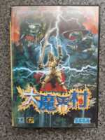 Dai Makai Mura Mega Drive MD Sega Used Japan 1989 Action Game Boxed Tested
