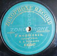 ANASTASIA VYALTSEVA Russian Folk Song / Romance ZONOPHONE 1908 78rpm EX