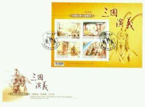 [SJ] Chinese Classic Novel-The Romance The Three Kingdoms (IV) Taiwan 2010 (FDC)