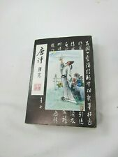 Vintage China Tang Poetry Dynasty Chinese Playing Cards Deck 33450